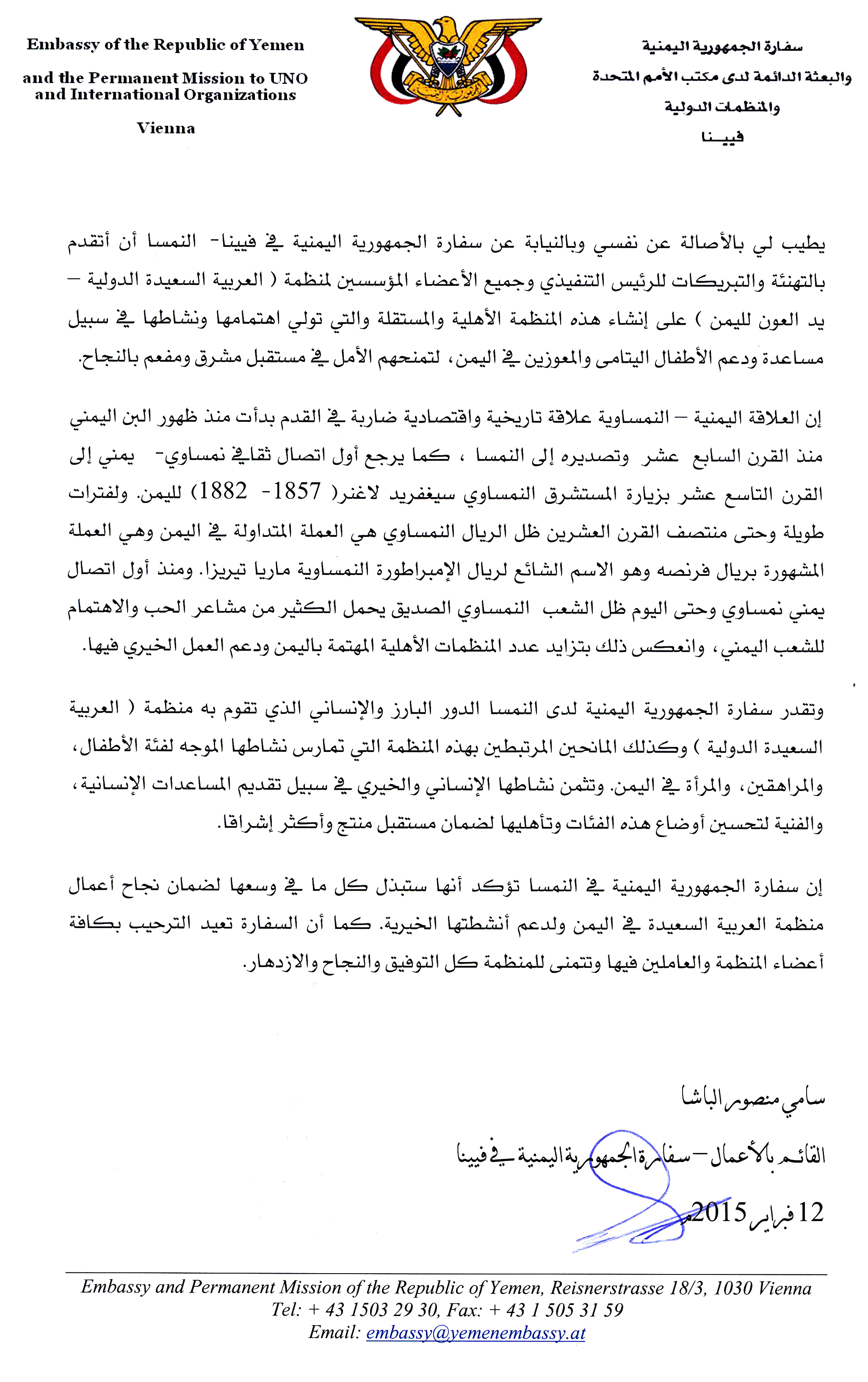 arab_welcoming_adress